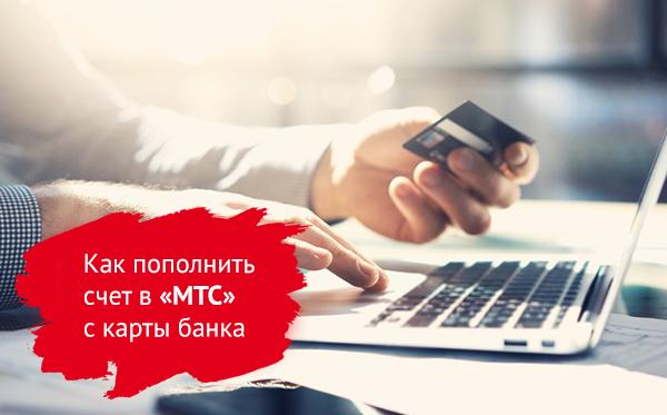 пополнить счет мтс банковской картой через интернет
