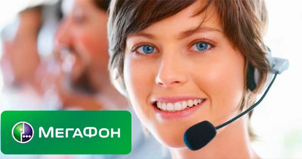 позвонить оператору Мегафон с мобильного бесплатно